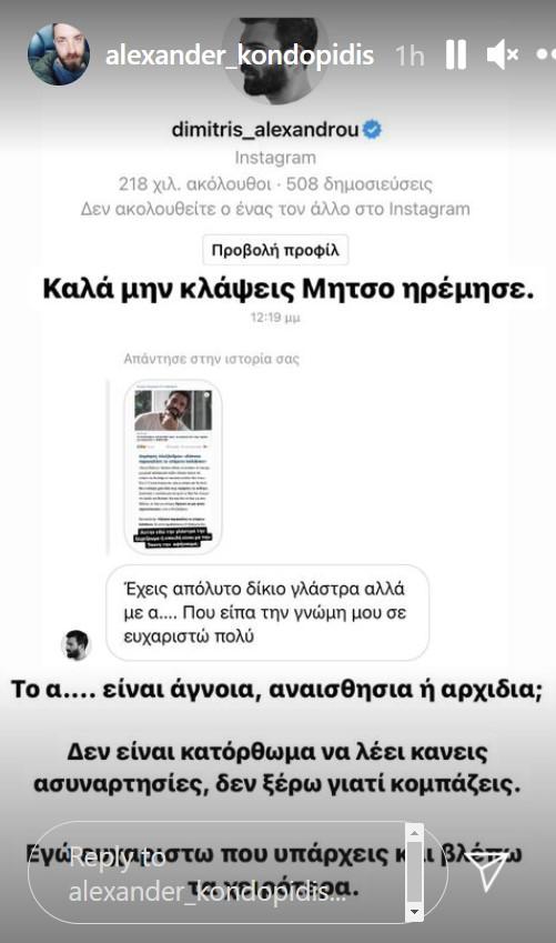 Δημήτρης Αλεξάνδρου και Αλέξανδρος Κοντοπίδης
