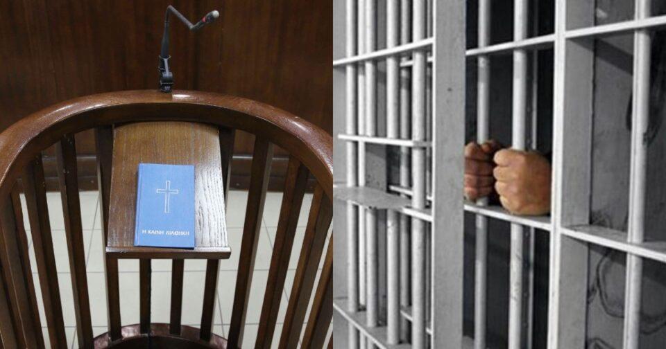 Νέος Ποινικός Κώδικας