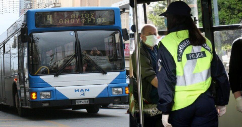 Επιβάτης λεωφορείου πρόστιμο