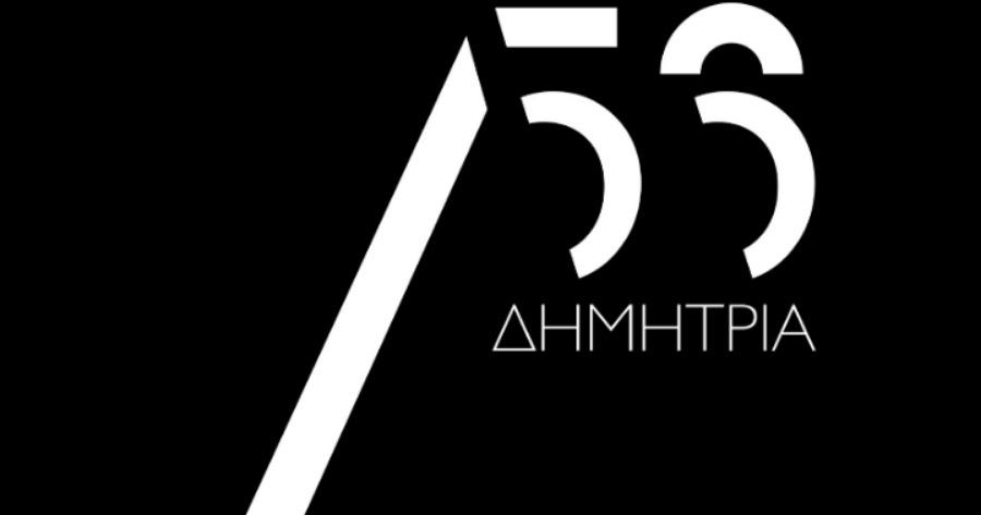 56ο Φεστιβάλ Δημητρίων
