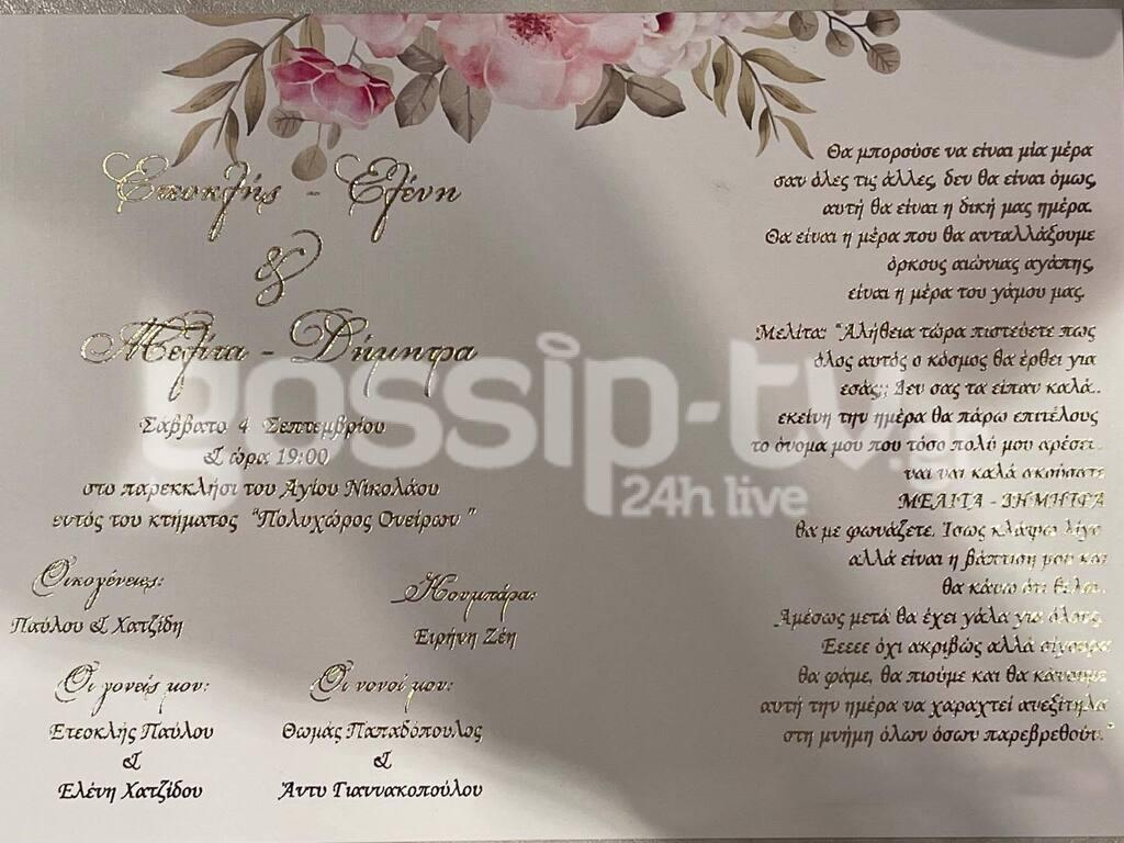 Ελένη Χατζίδου - Ετεοκλής Παύλου προσκλητήριο