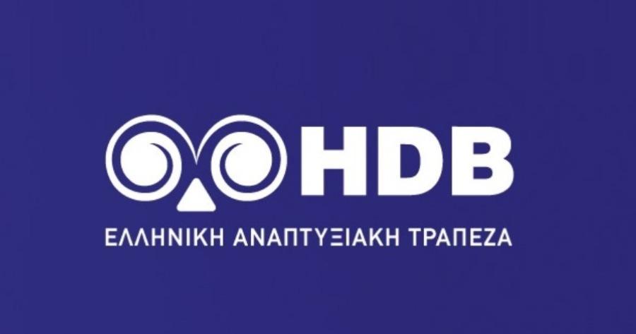 Ελληνική Αναπτυξιακή Τράπεζα
