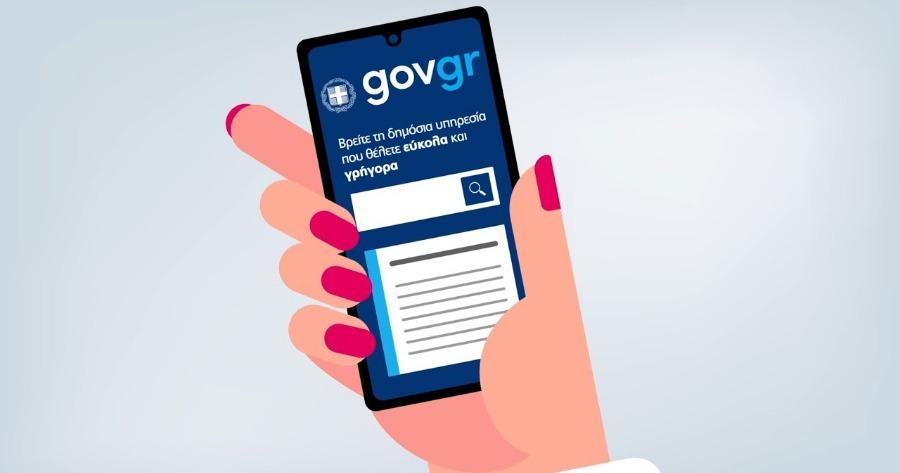 Gov.gr: Τώρα και ψηφιακά πιστοποιητικά καιρικών συνθηκών