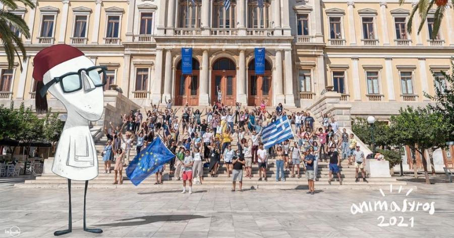 Animation Challenge: Διαγωνισμός με αφορμή τα 40 χρόνια από την ένταξη της Ελλάδας στην ΕΕ