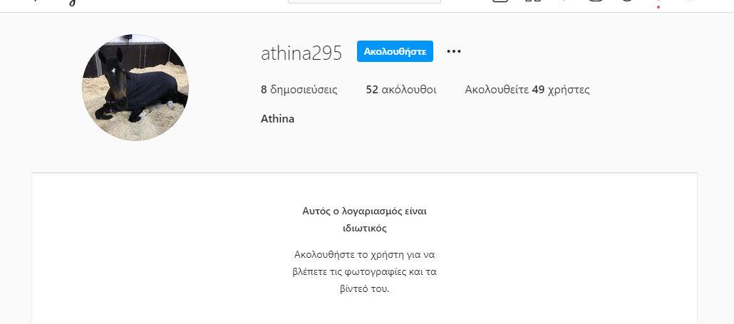 Αθηνά Ωνάση λογαριασμός στο instagram