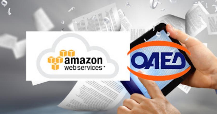 ΟΑΕΔ-Amazon: Έως τις 17/10 οι αιτήσεις για το νέο πρόγραμμα ψηφιακής κατάρτισης στο υπολογιστικό νέφος για 1.000 ανέργους